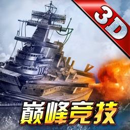 雷霆舰队-全球首款3D海战手游(航母来袭!周年福利狂送!)