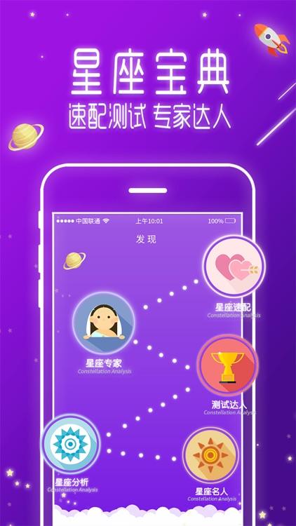 星座 测测星座运势大师2018 screenshot-3