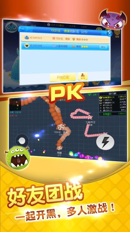 贪吃蛇网络版-好友组队实时PK screenshot-3