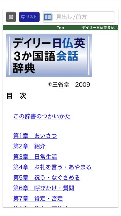デイリー日仏英3か国語会話辞典【三省堂】(ONESWING)のおすすめ画像1
