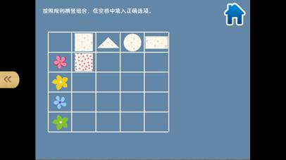 宝宝学数学(5-6岁)-幼儿趣味数学思维启蒙益智游戏 screenshot two