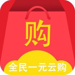 一元云购(官方版)-一元夺宝全民夺宝神器