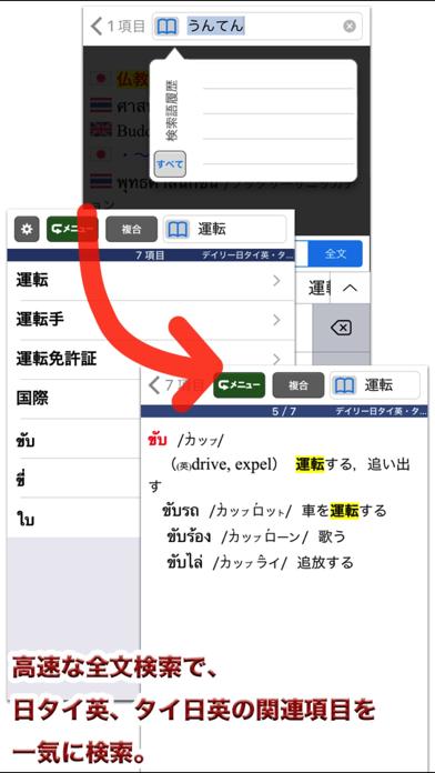 デイリー日タイ英・タイ日英辞典【三省堂】(ONESWING)のおすすめ画像5