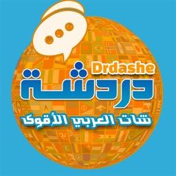 دردشة - Drdashe