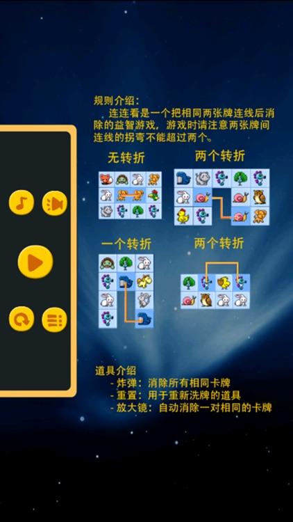 宠物连连看经典版-最新免费益智爱消除单机小游戏 screenshot-3