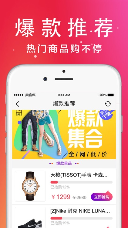 卖客疯-年轻人穿衣搭配首选购物平台 screenshot-4