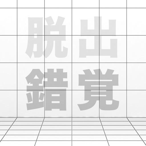 脱出ゲーム sakkaku 錯覚