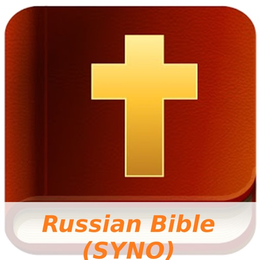 Russian Bible With Audios - библия с аудио