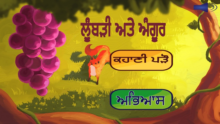 The Fox And The Grapes in Punjabi by Santpal Dhillon