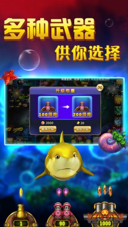 欢乐捕鱼-捕鱼电玩城经典捕鱼游戏 screenshot-3