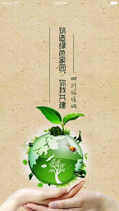 四川环保网.