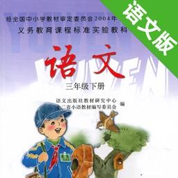 小学语文课本三年级下册 -语文版S版学习助手