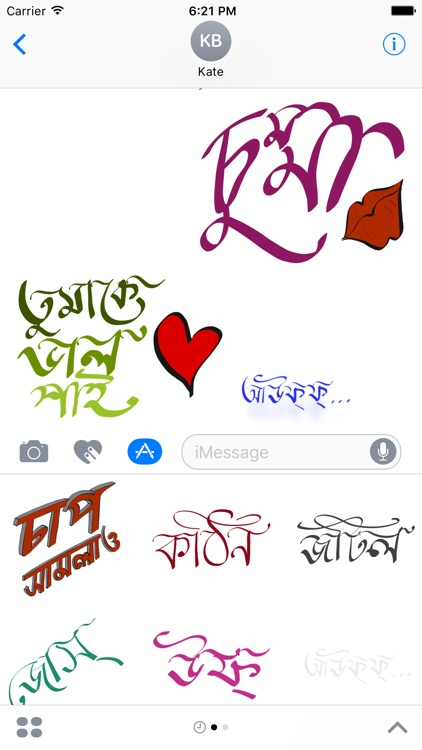 Bangla Stickers screenshot-3