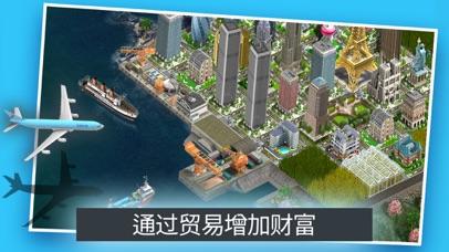 世界贸易城 Free screenshot 3