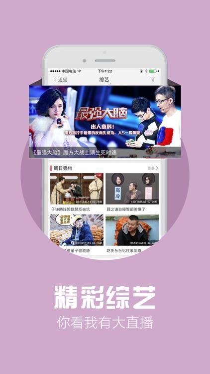 爱看4G-电视直播电视剧电影视频播放器 screenshot-3