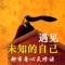 都市身心灵修经典5本合集,《遇见未知的自己:都市身心灵修行课》《一念之转:四句话改变你的人生》《当下的力量》《荒漠甘泉》《心灵鸡汤珍藏本》。DD Reader,闲时读书的欣喜。