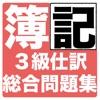 日商簿記検定3級 試験対策問題集