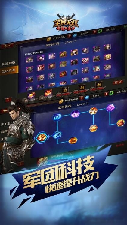 全民无双 screenshot-2