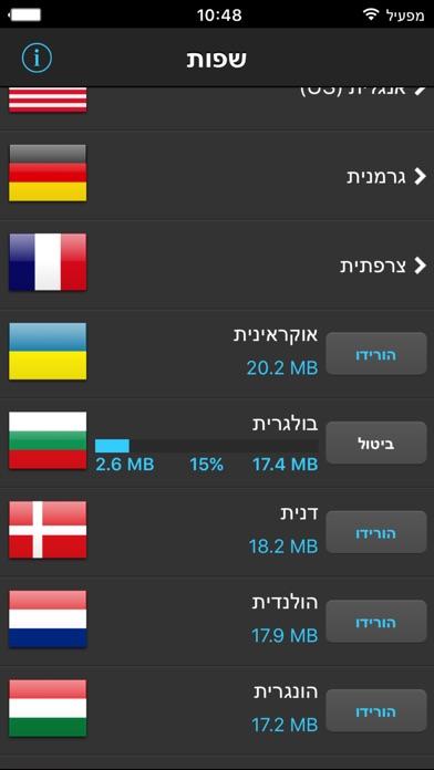מתרגם עולמי Screenshot 1