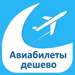 Дешевые авиабилеты Aviazapros