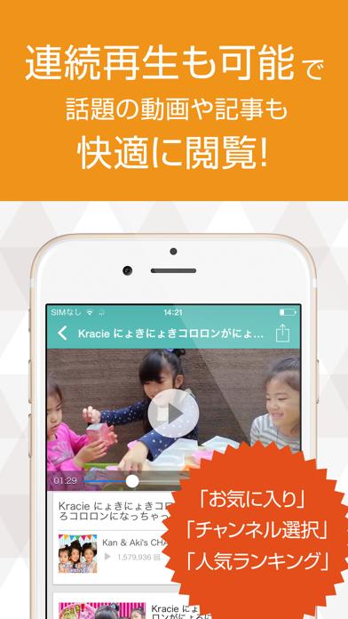 子供向け無料動画 KIDS TUBEのおすすめ画像4