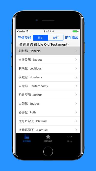 点击获取圣经国语(普通话)有声朗读新约旧约全集