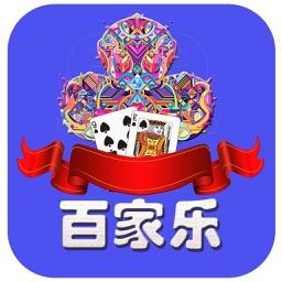 百家乐for经典棋牌游戏