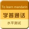 普通话学习专业版-全国普通话水平测试标准发音专用