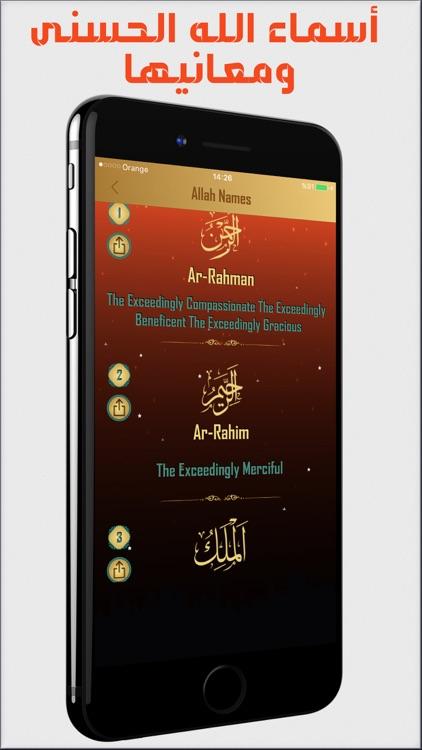 القران الكريم كاملا بصوت عبد الباسط عبد الصمد screenshot-4