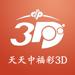 天天中福彩3d-福彩3d彩票投注预测专家
