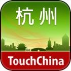 多趣杭州-TouchChina icon