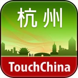 多趣杭州-TouchChina