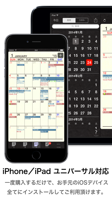 Refills カレンダー・スケジュール帳... screenshot1