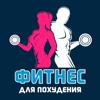 Фитнес для Похудения - Тренировки в зале и дома