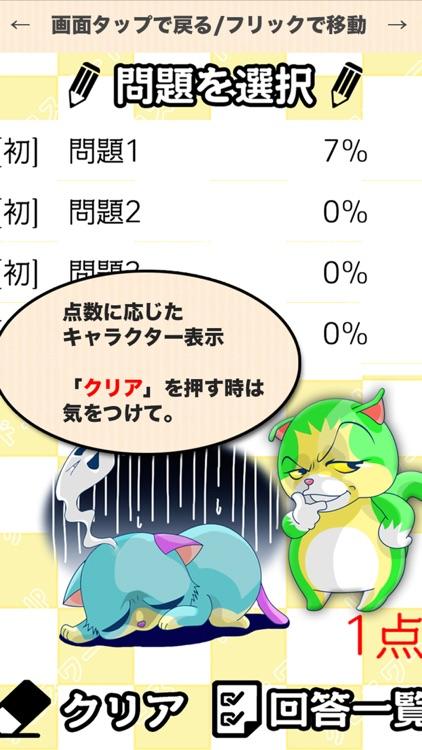 [雑学] 8マス×8マス 上級クロスワード 無料簡単パズル screenshot-3