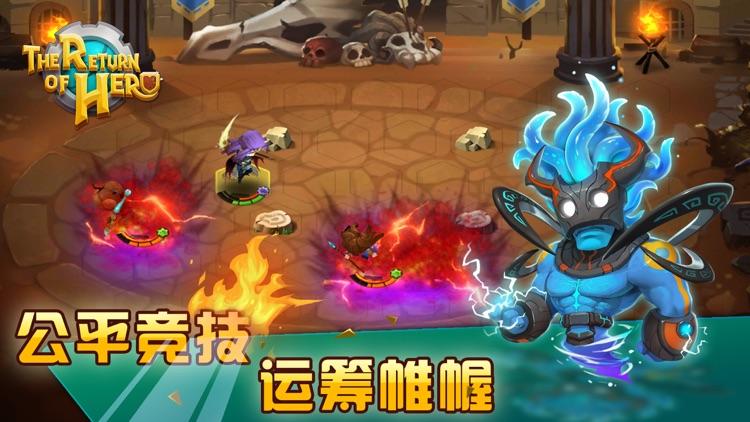 英雄归来-战棋回合制策略手游 screenshot-4