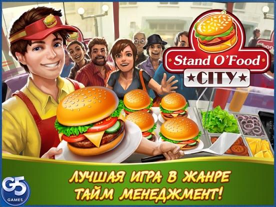 Stand O'Food® City: Ресторанная лихорадка на iPad