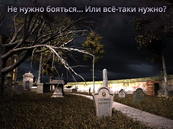 Игра Haunted Manor 2