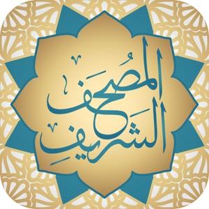 المصحف الشريف :  وقف لـالشيخ إبراهيم السلطان ووالد