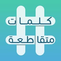 كلمات متقاطعة • أفـضل لعبة كلمات متقاطعـــــة