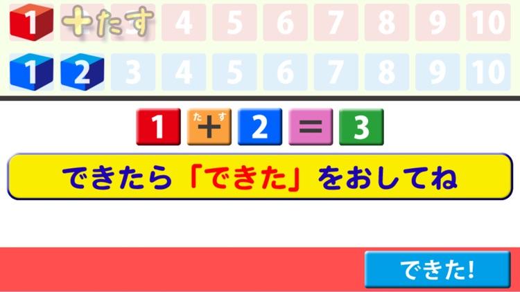 おしゃべりつみきDX 【知育・ひらがな算数】 screenshot-4