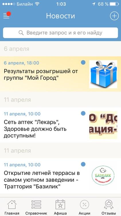 Мой Донецк - новости, афиша и справочник города