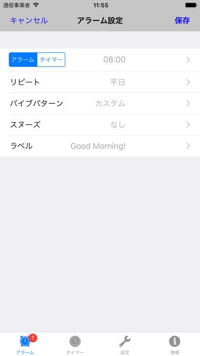 VIB Timer ScreenShot1