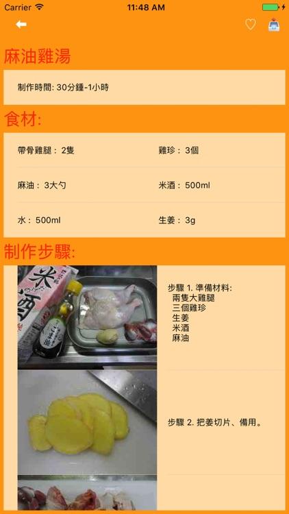臺灣精品食譜離線版 screenshot-4