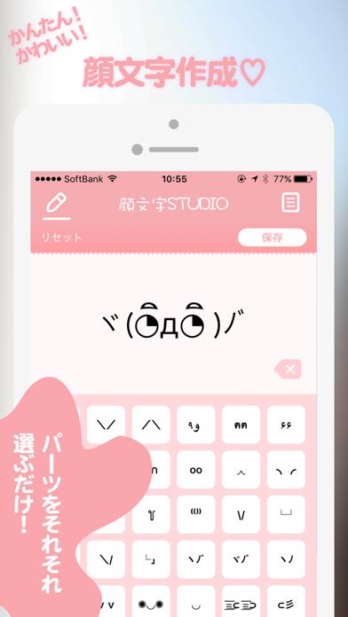顔文字STUDIO