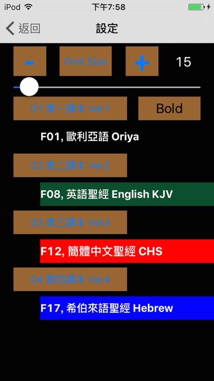 Oriya Audio Bible 欧利亚语圣经 screenshot-3