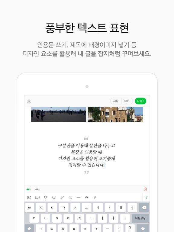 네이버 블로그 - Naver Blog Скриншоты11