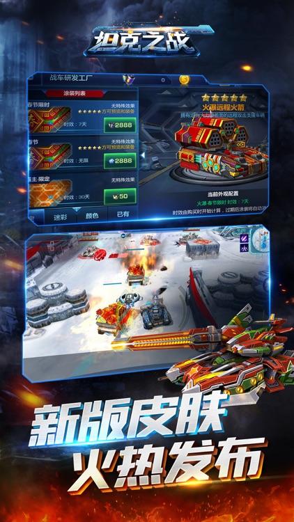 坦克之战 screenshot-1