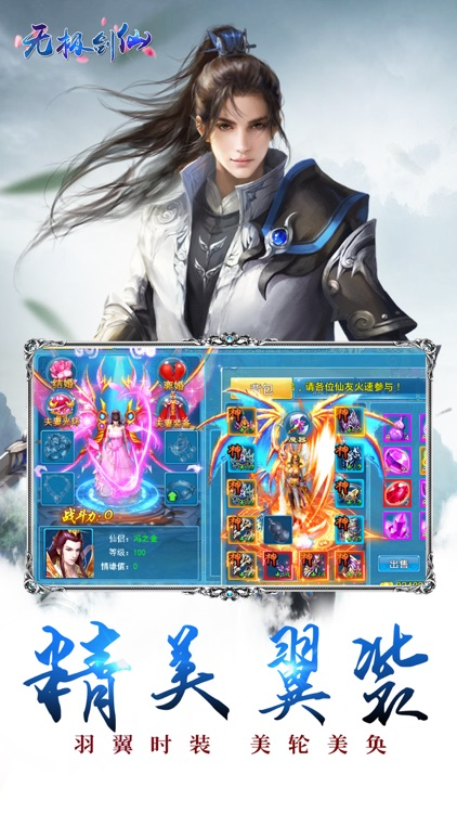 无极剑仙(择天改命-神话情缘) screenshot-3