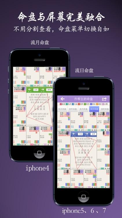 紫微排盘王-紫微斗数(紫薇斗数)算命必备利器 screenshot-3